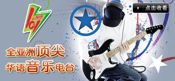 動感101廣播(FM101.7)