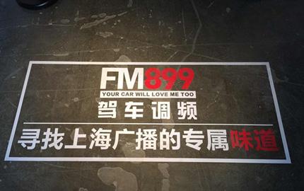 上海都市广播(899驾车调频)