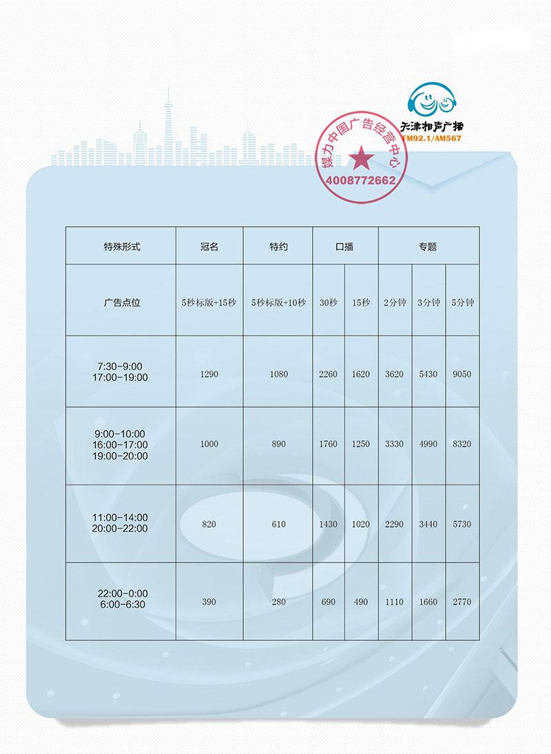 天津相声广播广告刊例2019年