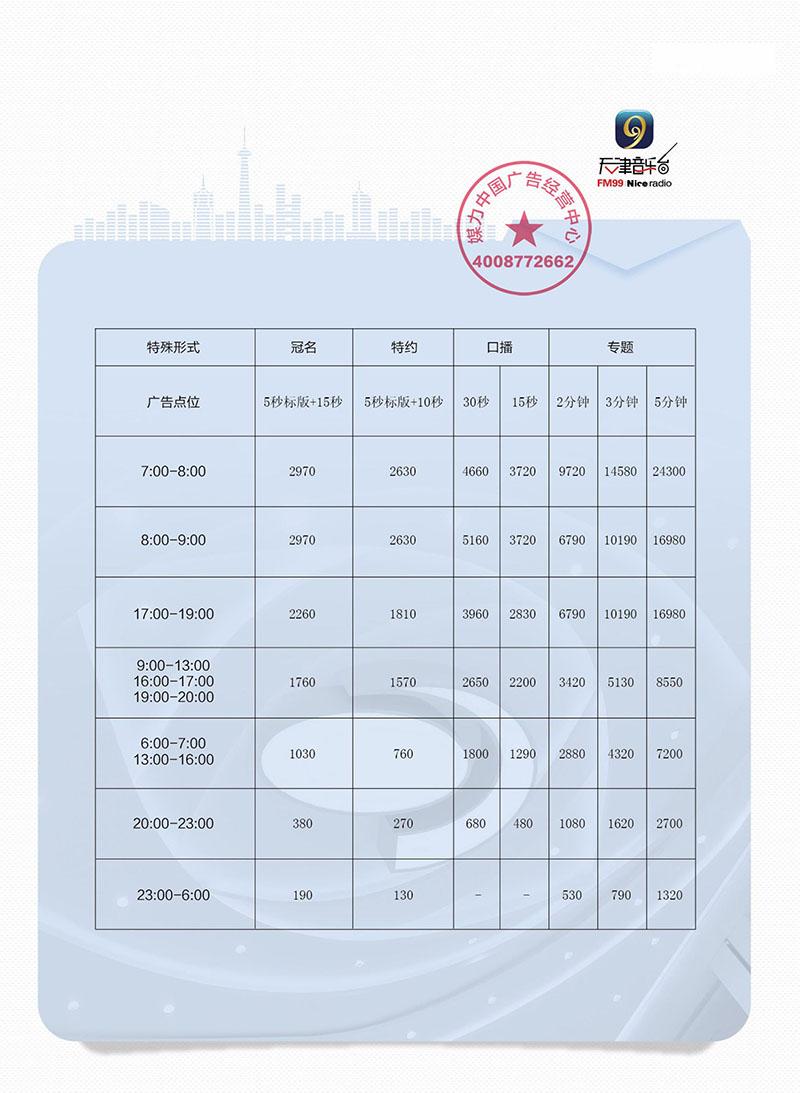 天津音乐广播广告价格(2019年)