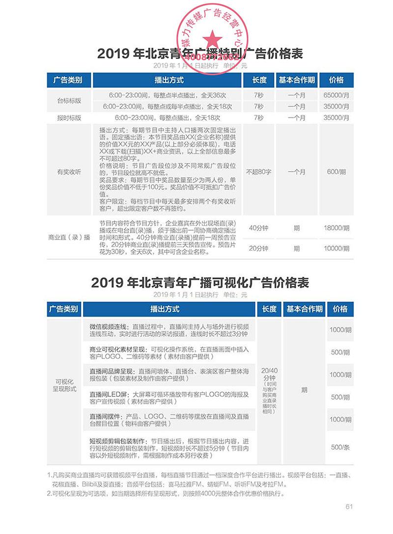 2019年北京青年广播广告价格表