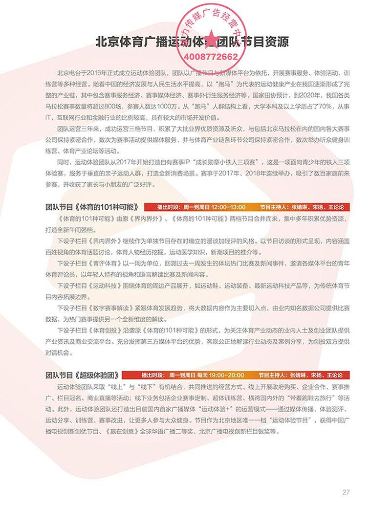 2019年北京体育广播广告价格表