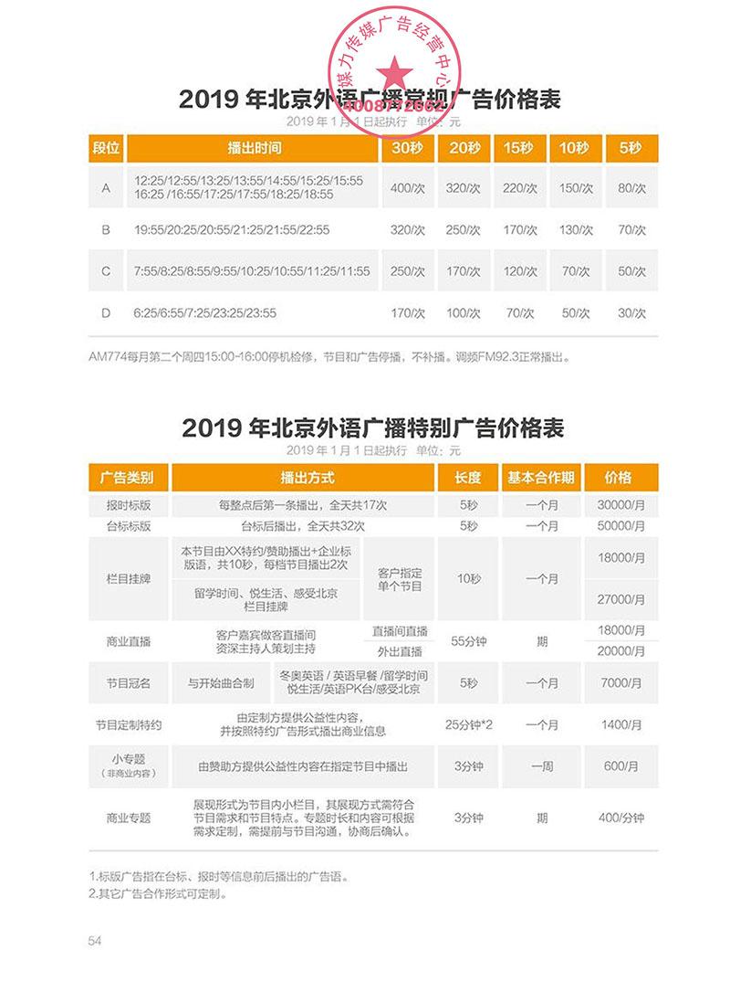 2019年北京外语广播广告价格表