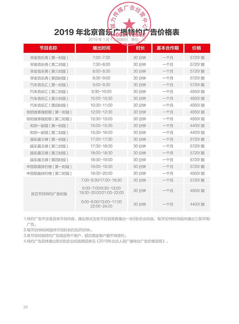 2019年北京音乐广播广告价格表